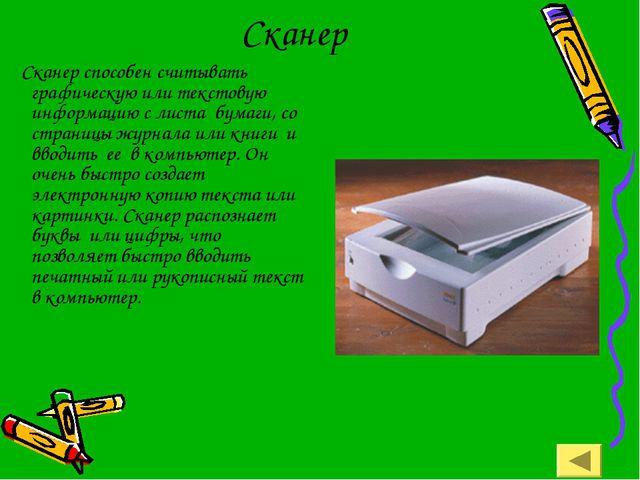 Сканер Сканер способен считывать графическую или текстовую информацию с листа...