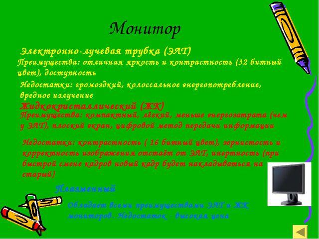 Монитор Электронно-лучевая трубка (ЭЛТ) Преимущества: отличная яркость и конт...