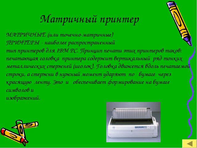 Матричный принтер МАТРИЧНЫЕ (или точечно-матричные) ПРИНТЕРЫ - наиболее распр...