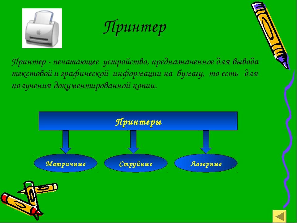 Принтер Принтер - печатающее устройство, предназначенное для вывода текстовой...