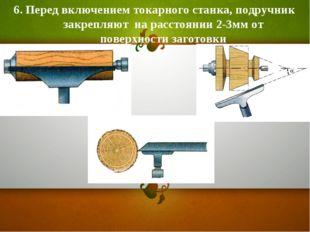6. Перед включением токарного станка, подручник закрепляют на расстоянии 2-3м