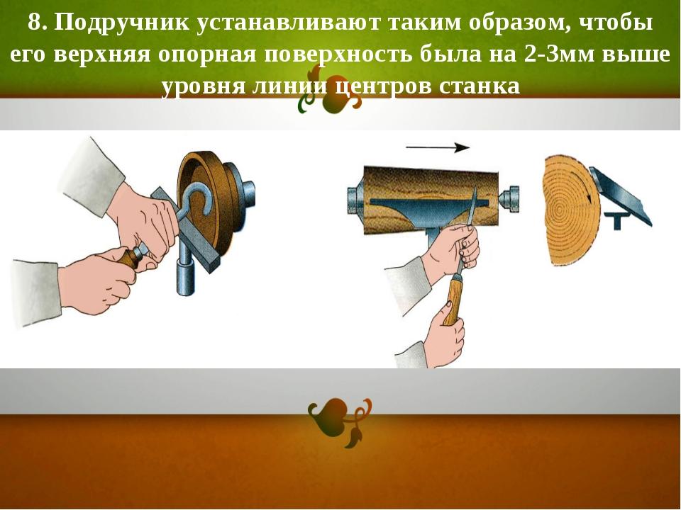 8. Подручник устанавливают таким образом, чтобы его верхняя опорная поверхнос...