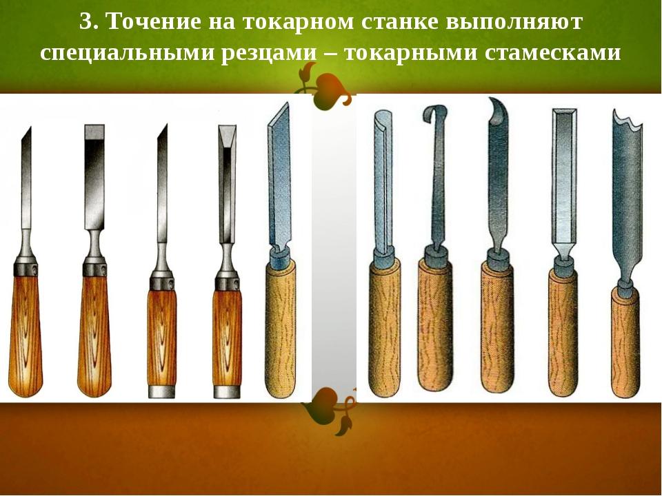 3. Точение на токарном станке выполняют специальными резцами – токарными стам...
