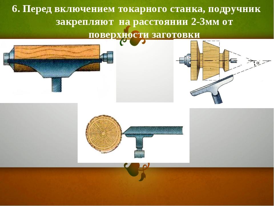 6. Перед включением токарного станка, подручник закрепляют на расстоянии 2-3м...