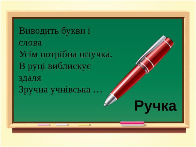 Виводить букви і слова Усім потрібна штучка. В руці виблискує здаля Зручна уч...