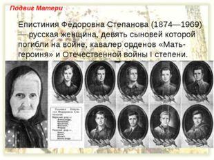 Подвиг Матери Епистиния Фёдоровна Степанова (1874—1969) — русская женщина, де