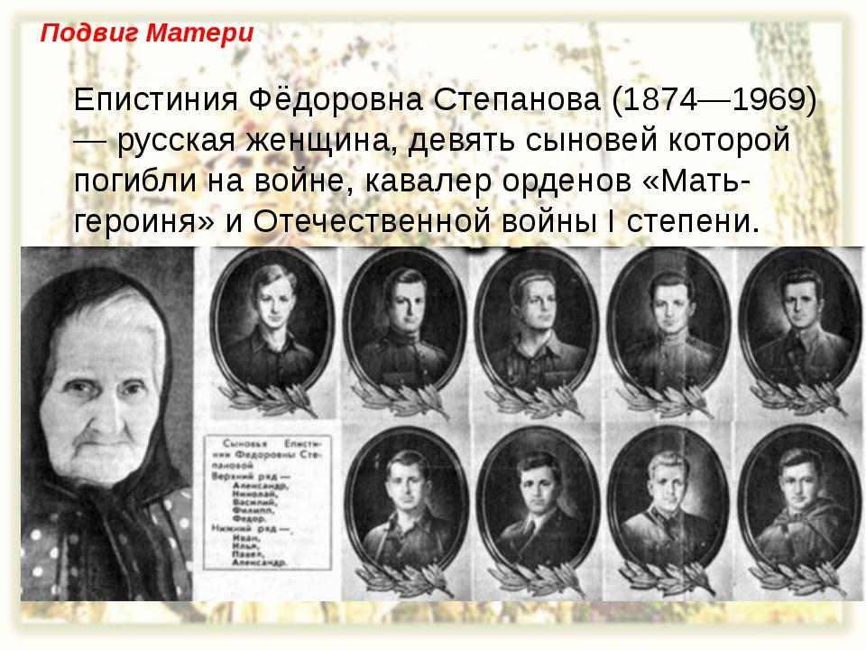 Подвиг Матери Епистиния Фёдоровна Степанова (1874—1969) — русская женщина, де...