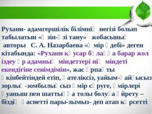 Рухани- адамгершілік білімнің негізі болып табылатын «Өзін-өзі тану»  жобас