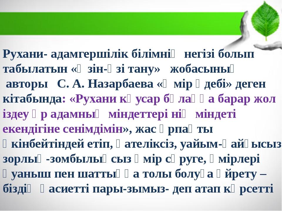 Рухани- адамгершілік білімнің негізі болып табылатын «Өзін-өзі тану»  жобас...
