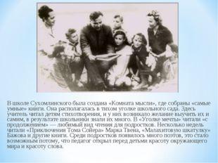 В школе Сухомлинского была создана «Комната мысли», где собраны «самые умные»