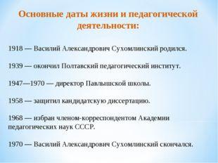 Основные даты жизни и педагогической деятельности: 1918 — Василий Александров