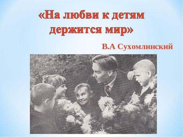 В.А Сухомлинский