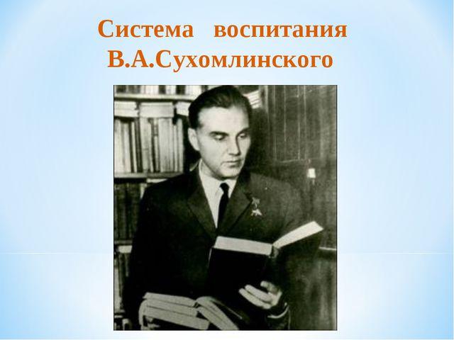 Система воспитания В.А.Сухомлинского