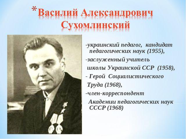 -украинский педагог, кандидат педагогических наук (1955), -заслуженный учител...