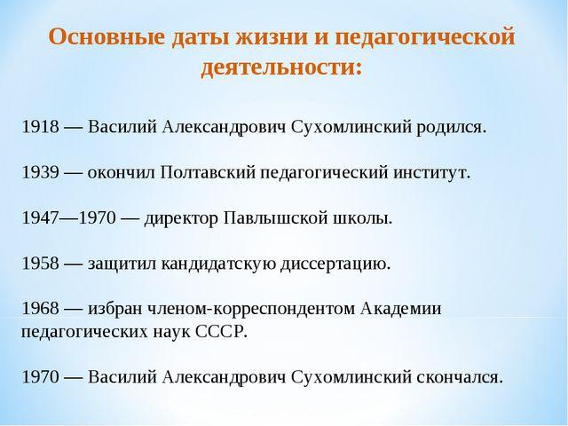 Основные даты жизни и педагогической деятельности: 1918 — Василий Александров...