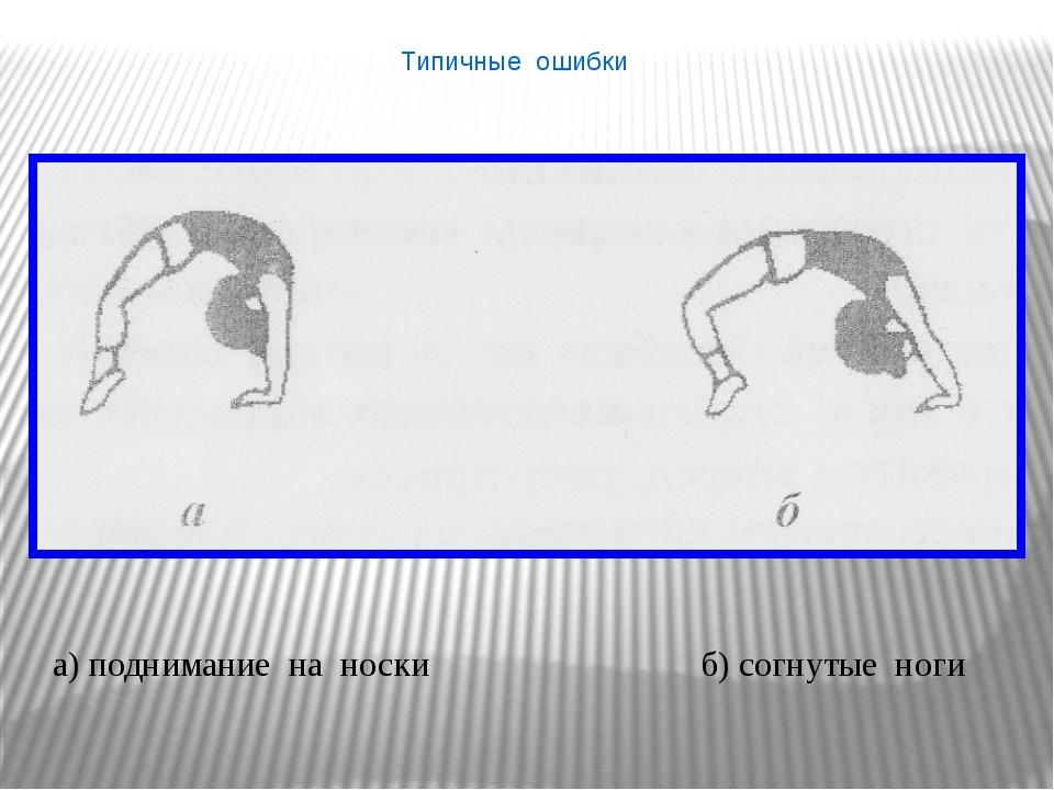 Типичные ошибки а) поднимание на носки б) согнутые ноги