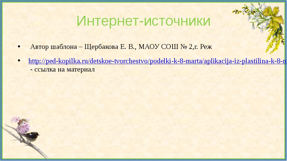 Интернет-источники Автор шаблона – Щербакова Е. В., МАОУ СОШ № 2,г. Реж http...