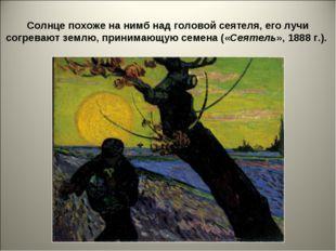 Солнце похоже на нимб над головой сеятеля, его лучи согревают землю, принимаю