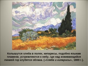 Колышутся хлеба в полях, кипарисы, подобно языкам пламени, устремляются к неб