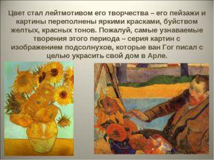 Цвет стал лейтмотивом его творчества – его пейзажи и картины переполнены ярки