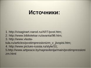 1. http://visaginart.narod.ru/ART/post.htm; 2. http://www.bibliotekar.ru/avan