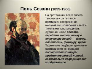 Поль Сезанн (1839-1906) На протяжении всего своего творчества он пытался при
