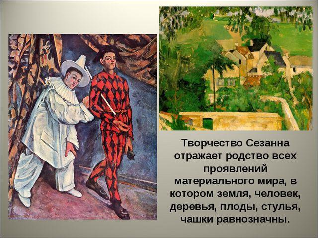 Творчество Сезанна отражает родство всех проявлений материального мира, в кот...