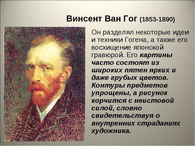 Винсент Ван Гог (1853-1890) Он разделял некоторые идеи и техники Гогена, а т...