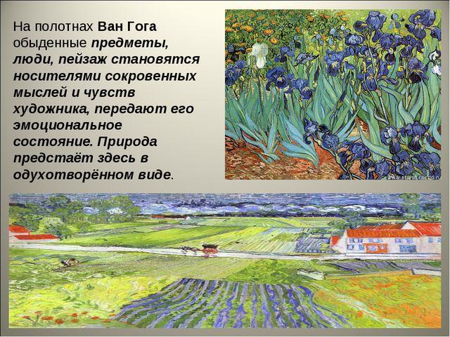 На полотнах Ван Гога обыденные предметы, люди, пейзаж становятся носителями с...