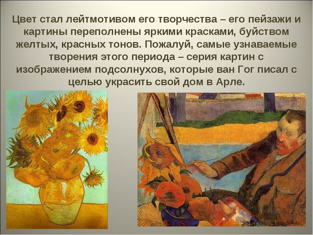 Цвет стал лейтмотивом его творчества – его пейзажи и картины переполнены ярки...