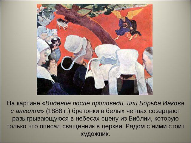 На картине «Видение после проповеди, или Борьба Иакова с ангелом» (1888 г.) б...