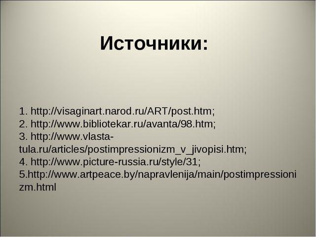 1. http://visaginart.narod.ru/ART/post.htm; 2. http://www.bibliotekar.ru/avan...