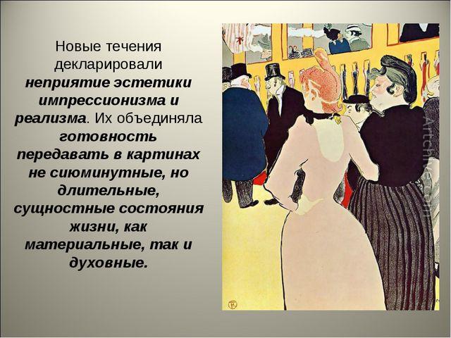 Новые течения декларировали неприятие эстетики импрессионизма и реализма. Их...