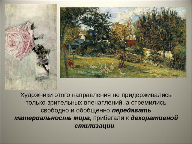 Художники этого направления не придерживались только зрительных впечатлений,...
