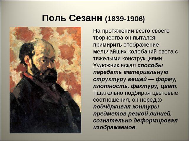 Поль Сезанн (1839-1906) На протяжении всего своего творчества он пытался при...