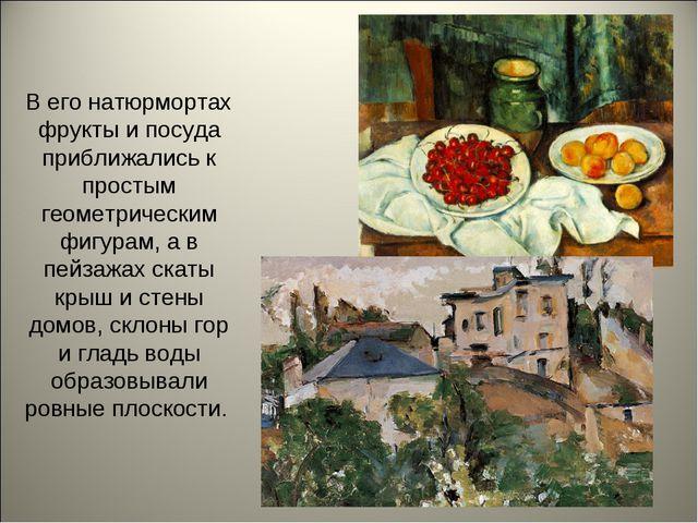 В его натюрмортах фрукты и посуда приближались к простым геометрическим фигур...