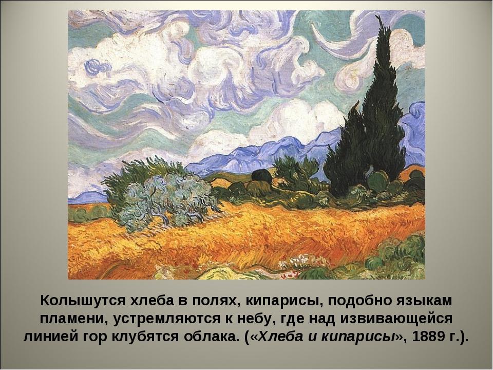 Колышутся хлеба в полях, кипарисы, подобно языкам пламени, устремляются к неб...