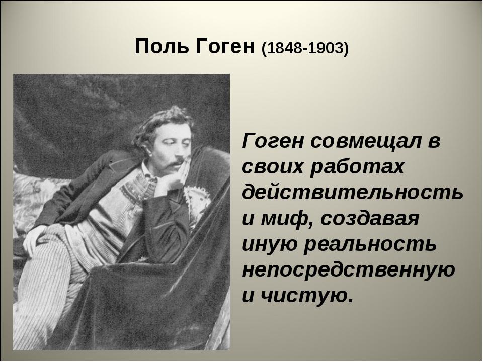 Поль Гоген (1848-1903) Гоген совмещал в своих работах действительность и миф...