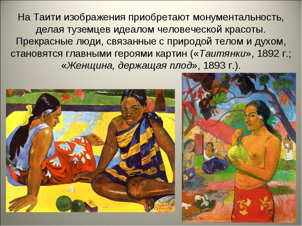 На Таити изображения приобретают монументальность, делая туземцев идеалом чел...