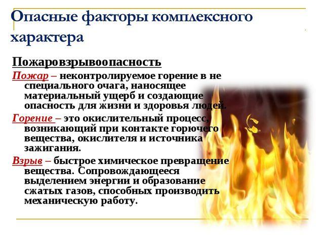 Пожаровзрывоопасность Пожар– неконтролируемое горение в не специального очаг...