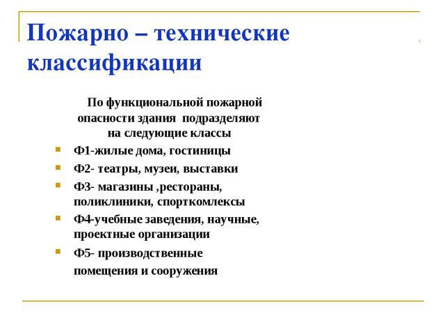 Пожарно – технические классификации По функциональной пожарной опасности здан...