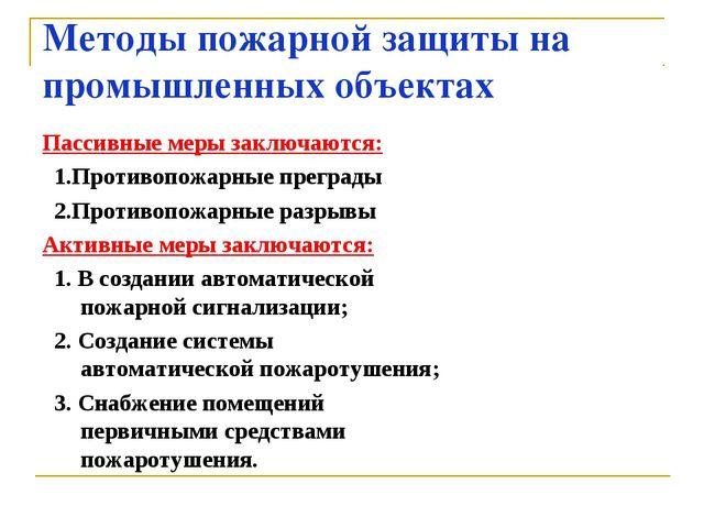Методы пожарной защиты на промышленных объектах Пассивные меры заключаются: 1...