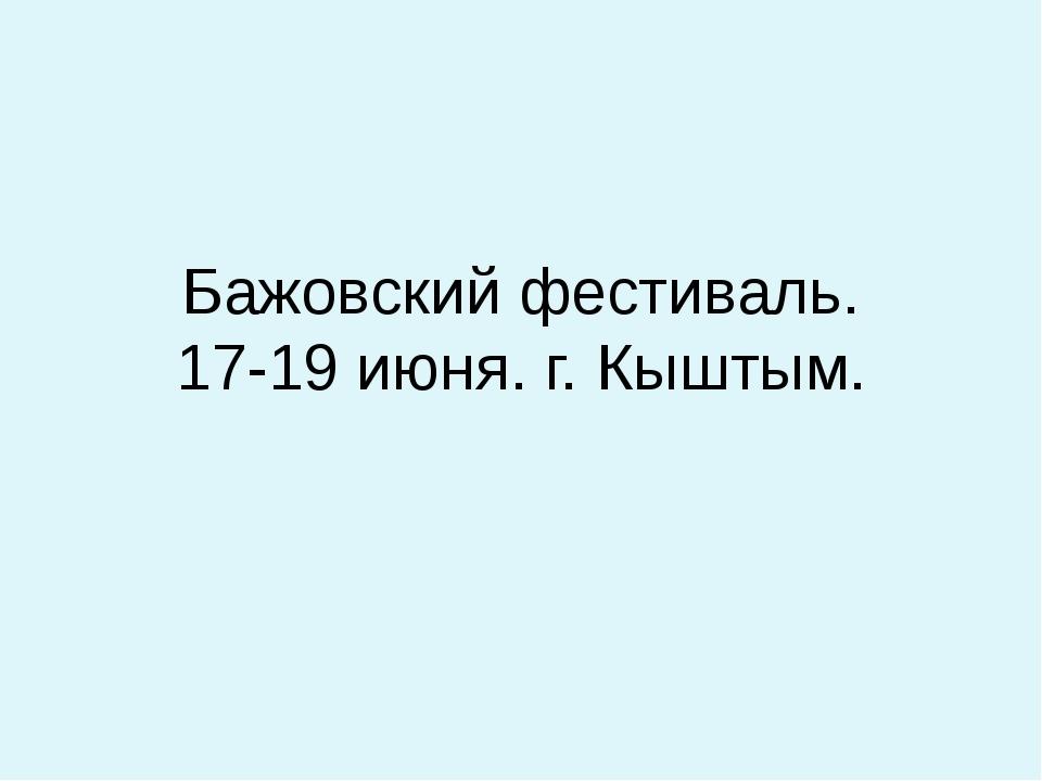 Бажовский фестиваль. 17-19 июня. г. Кыштым.