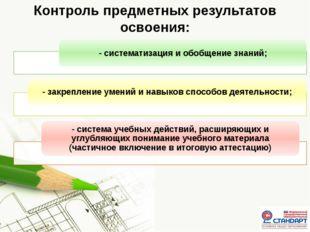 Контроль предметных результатов освоения: Page