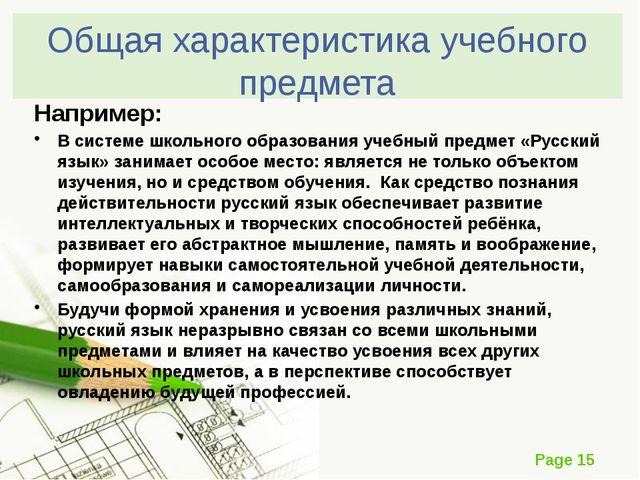 Общая характеристика учебного предмета Например: В системе школьного образова...