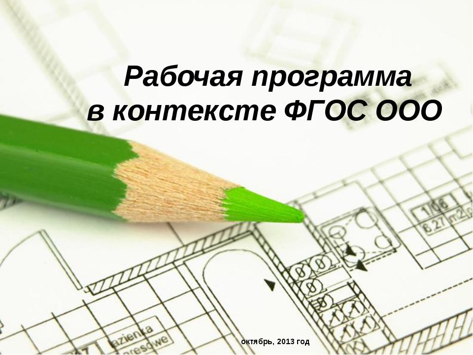 Рабочая программа в контексте ФГОС ООО октябрь, 2013 год Page