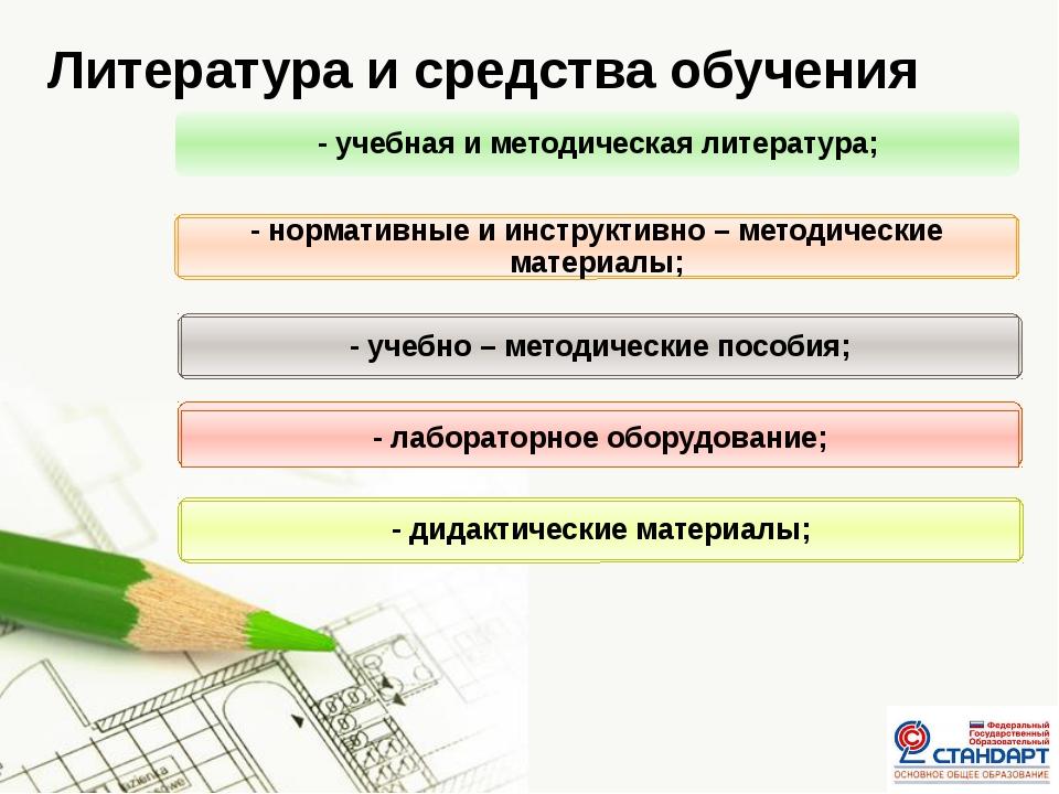 Литература и средства обучения - учебная и методическая литература; - нормати...