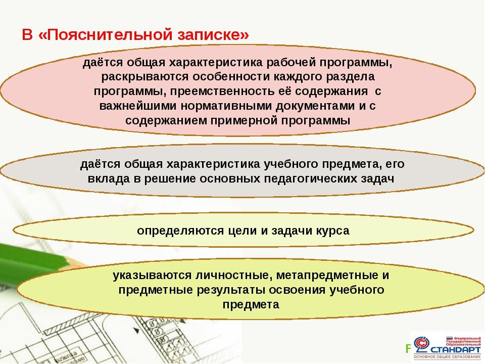 В «Пояснительной записке» даётся общая характеристика рабочей программы, раск...