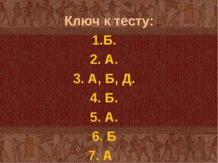 Ключ к тесту: 1.Б. 2. А. 3. А, Б, Д. 4. Б. 5. А. 6. Б 7. А