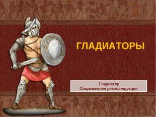 ГЛАДИАТОРЫ Гладиатор Современная реконструкция